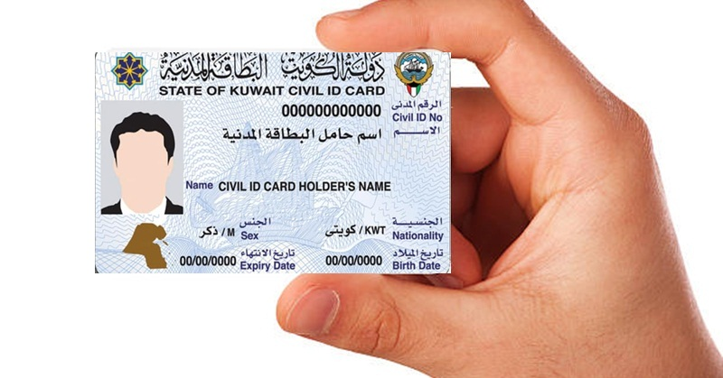 Two Dinar for home delivery of Civil ID